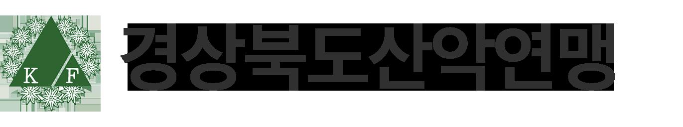 경상북도산악연맹
